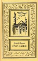 Сочинения в 3 томах. Том 1. Врата сияния. Книга 1. Повести