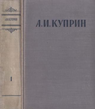 Сочинения в 3 томах. Том 1