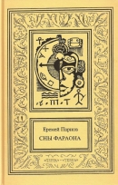 Сочинения в 3 томах. Том 3. Сны фараона