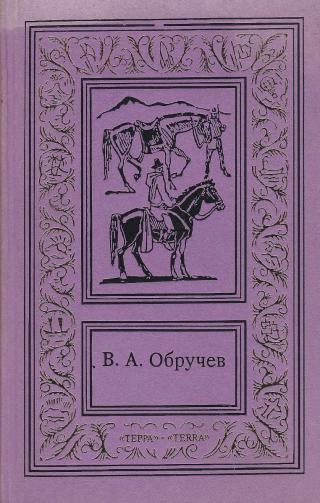 Сочинения в 3 томах. Том 3: В дебрях Центральной Азии. Коралловый остров. На столбах