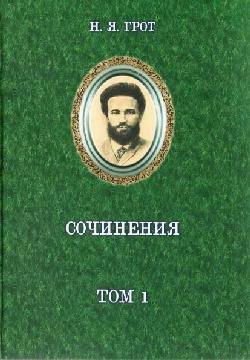 Сочинения в 4 т. Том 1