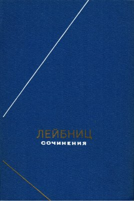 Сочинения в четырех томах. Том 1.