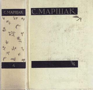 Сочинения в четырех томах. Том четвертый. Статьи и заметки о мастерстве.