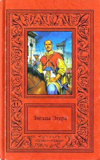 Сочинения в двух томах. Том 1. Звезды Эгера