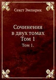 Сочинения в двух томах: Том 1