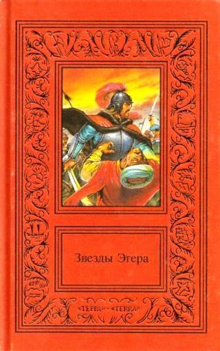 Сочинения в двух томах. Том 2. Звезды Эгера