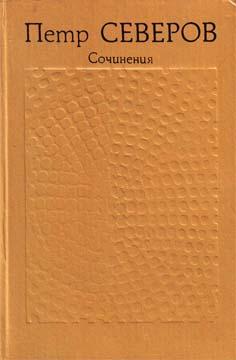 Сочинения в двух томах. Том первый