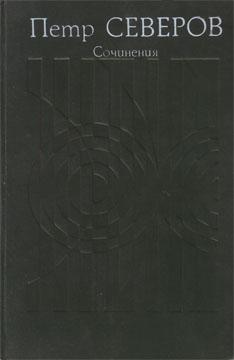 Сочинения в двух томах. Том второй