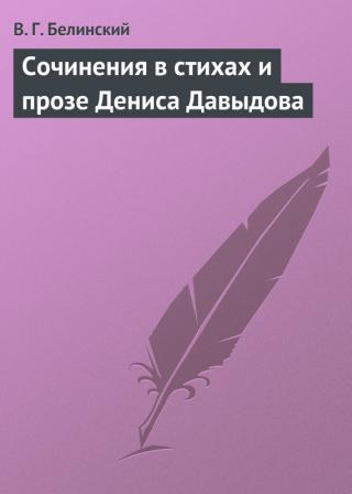 Сочинения в стихах и прозе Дениса Давыдова