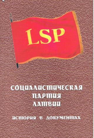 Социалистическая партия Латвии. История в документах