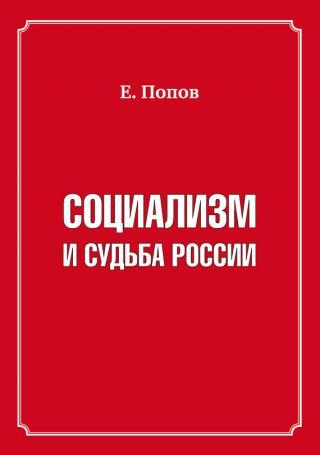 Социализм и судьба России