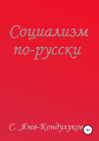 Социализм по-русски