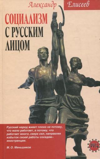 Социализм с русским лицом