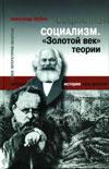 Социализм. «Золотой век» теории [авторская редакция]