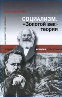 Социализм. «Золотой век» теории