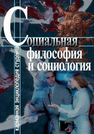 Социальная философия и социология