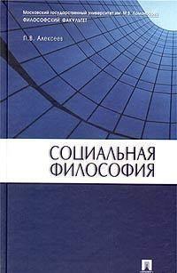 Социальная философия: Учебное пособие