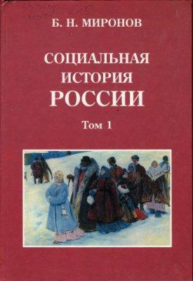 Социальная история России периода империи (XVIII-начало XX в.). Том 1