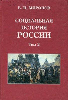 Социальная история России периода империи (XVIII-начало XX в.). Том 2