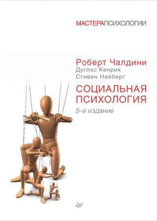 Социальная психология [5-е издание]