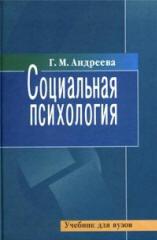 Социальная психология [Учебник для высших учебных заведений]
