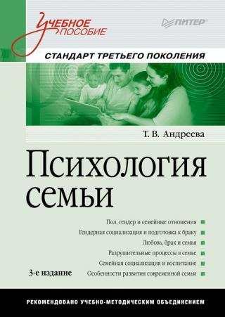 Социальная психология. Учебник.