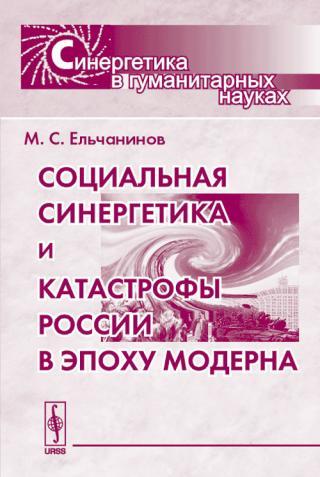 Социальная синергетика и катастрофы России в эпоху модерна