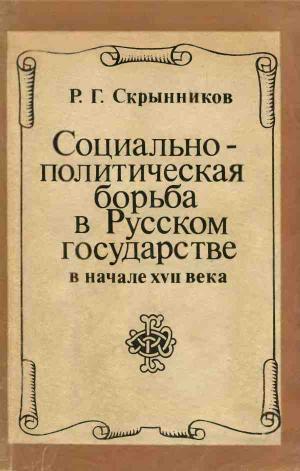 Социально-политическая борьба в Русском государстве в начале XVII века