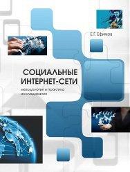 Социальные интернет-сети (методология и практика исследования)