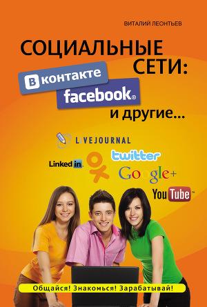 Социальные сети: ВКонтакте, Facebook и другие…