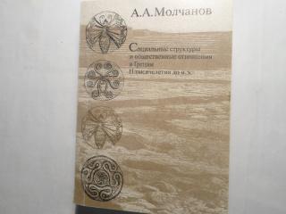 Социальные структуры и общественные отношения в Греции 2 тысячелетия до н. э.: Проблемы источниковедения миноистики и микенологии
