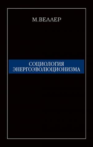Социология энергоэволюционизма