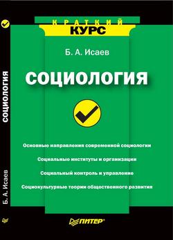 Социология [Краткий курс]