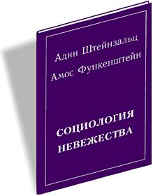 Социология невежества
