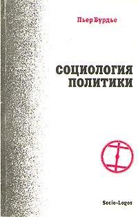Социология политики