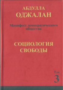 Социология свободы [книга 3]