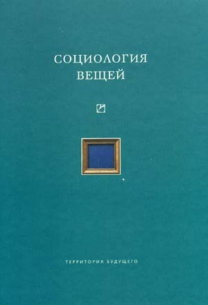 Социология вещей (сборник статей)