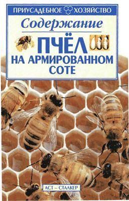 Содержание пчёл на армированном соте