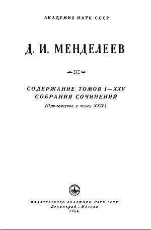 Содержание томов I-XXV собрания сочинений
