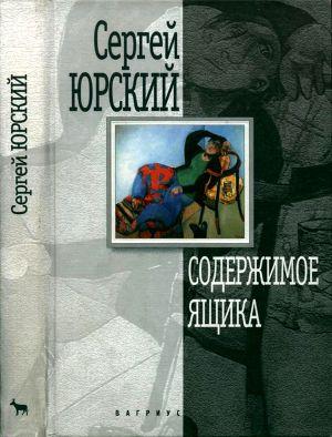 Содержимое ящика (сборник)