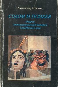 Содом и Психея. Очерки интеллектуальной истории Серебряного века.