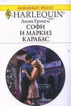 Софи и маркиз Карабас