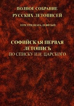Софийская первая летопись по списку И.Н.Царского