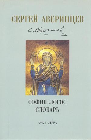 София-логос словарь
