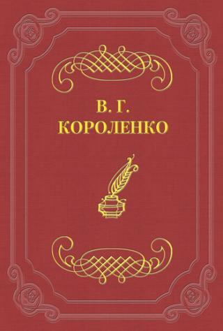 Софрон Иванович
