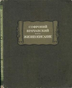 Софроний Врачанский. Жизнеописание