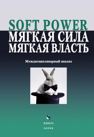 Soft power, мягкая сила, мягкая власть [Междисциплинарный анализ]