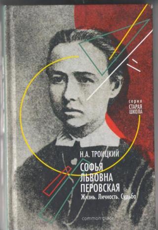 Софья Львовна Перовская. Жизнь. Личность. Судьба