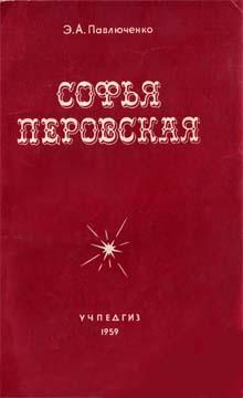 Софья Перовская