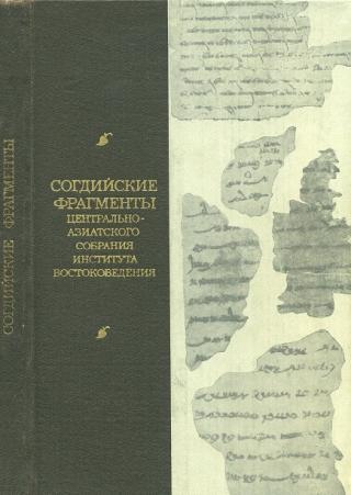 Согдийские фрагменты центральноазиатского собрания Института востоковедения